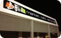 BFresh shop signage - Large format digital print